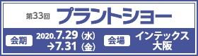 プラントショーOSAKA2020